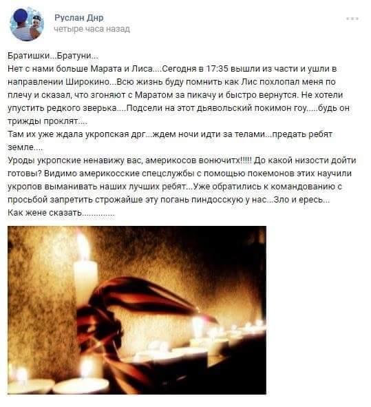 Соцмережі вибухнули після смертельного походу бойовиків ДНР за покемонами (1)