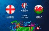 Англія - Уельс: онлайн трансляція матчу другого туру Євро-2016