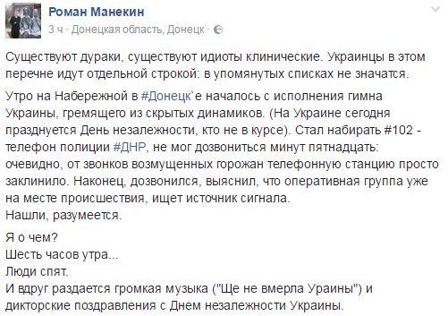 Сміливці в окупованому Донецьку привітали Україну, бойовики розлючені: з'явилися фото (2)