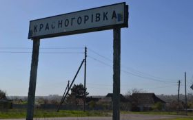 Утренний обстрел Красногоровки: штаб опубликовал фото последствий