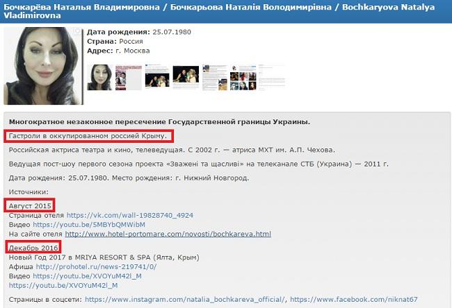 Русская артистка хочет выступить вУкраинском государстве невзирая напоездки вКрым