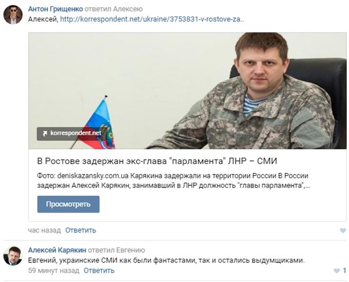 """Один з ватажків ЛНР прокоментував свій """"арешт"""" в Росії (1)"""