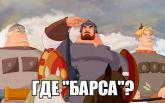"""Где Барса: фотожабы матча ПСЖ - """"Барселона"""" взорвали соцсети"""