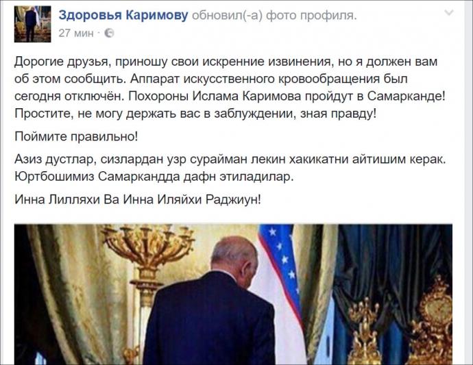 З'явилися нові дані про смерть Карімова і фото, які нібито підтверджують їх (1)