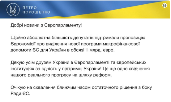 Европарламент проголосовал за предоставление Украине масштабной макрофинансовой помощи (1)
