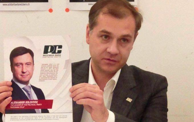 Европейские правозащитники обеспокоены давлением власти на политических партиях в Украине - Разумная Сила