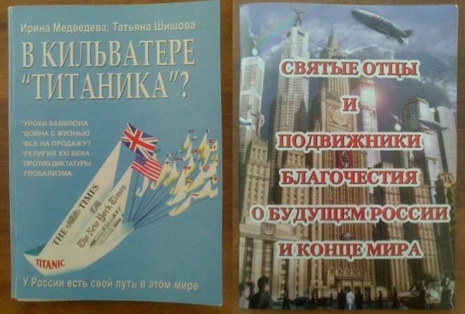 В одном из центров УПЦ МП продают книги о