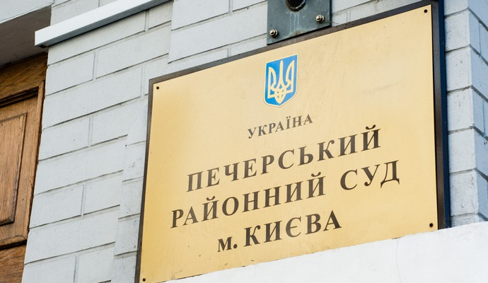 Дії столичного судді заподіяли шкоди авторитету України