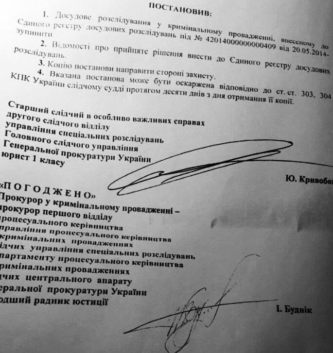 Екс-міністр Януковича похвалилася інформацією від ГПУ (2)