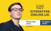 Письменник Мирослав Лаюк 16 травня - у проекті Література.ONLINE.UA (відео)