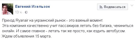 В Европу на выходные: украинцы обсуждают новость насчет авиаполетов (3)