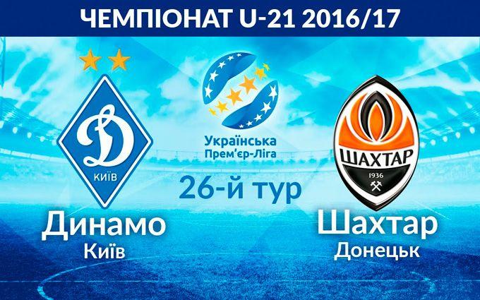Динамо - Шахтар - 2-0: відео матчу 20 квітня