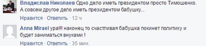 Тимошенко стала бабусею: повідомлення схвилювало соцмережі (3)