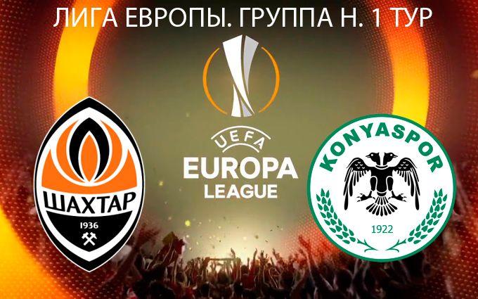 Коньяспор - Шахтар: онлайн трансляція матчу