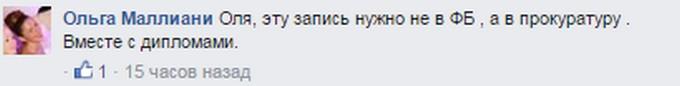 Мережу обурило жорстоке відео з логопедом з Одеси (2)