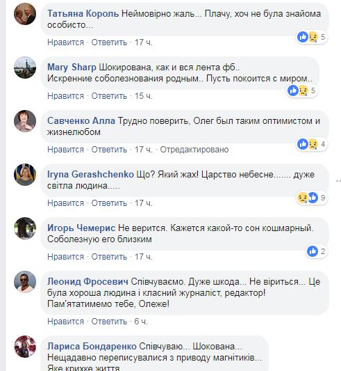 Умер известный украинский журналист (2)