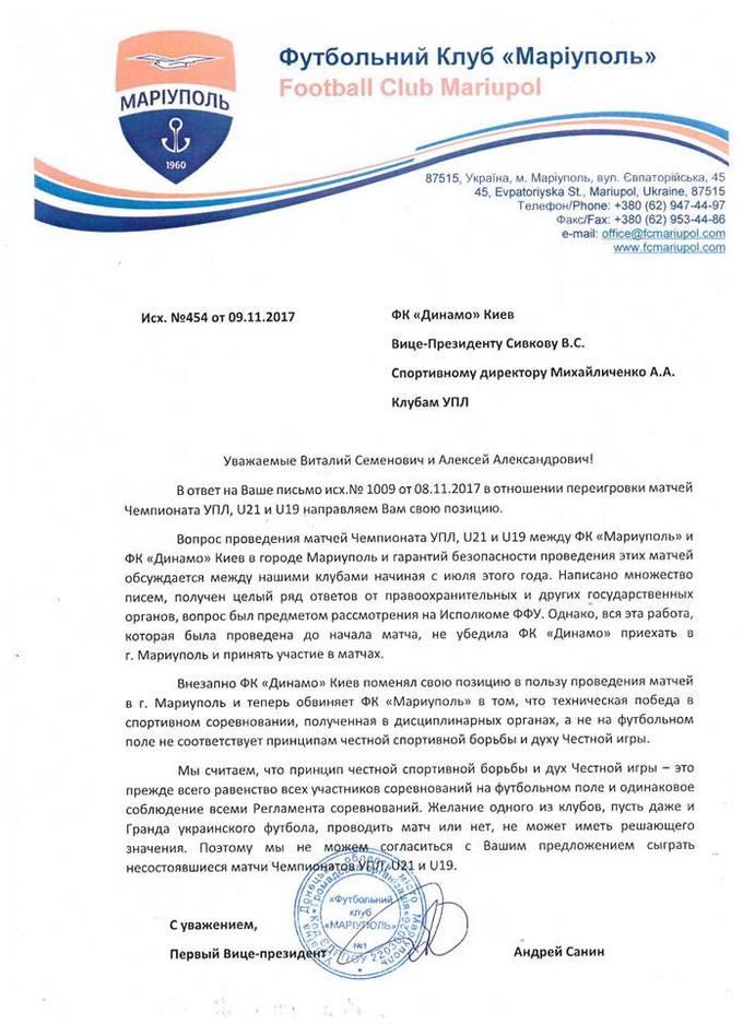 """""""Динамо"""" просит переиграть сорванный матч с """"Мариуполем"""" (1)"""