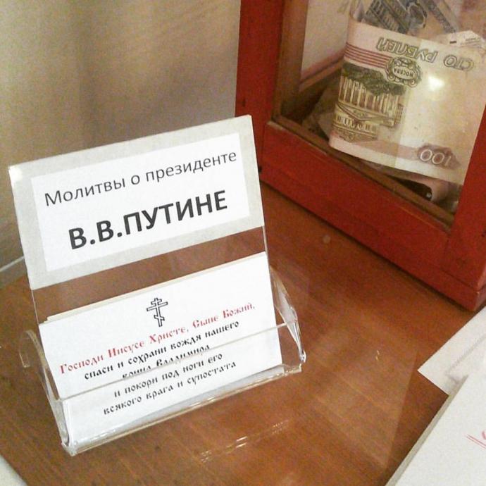 У Росії активно вчать, як молитися за Путіна: з'явилися фото (2)