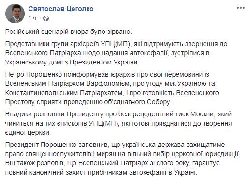 Российский план сорван: стало известно, о чем говорил Порошенко с епископами УПЦ МП (1)