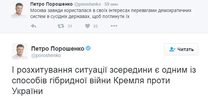 Порошенко дорікнув колегам і подякував Путіну (1)