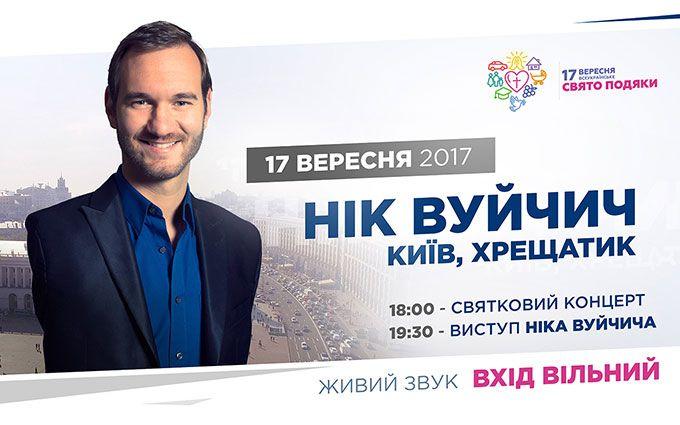 День благодарения в Украине