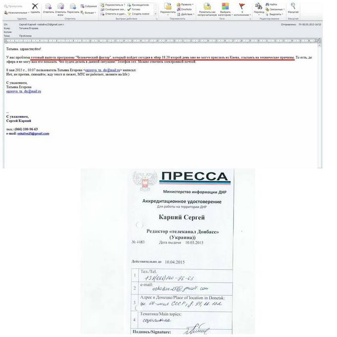 Канал Ахметова потрапив в скандал з бойовиками ДНР: в мережі розкрили деталі (2)