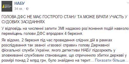 Суд по Насирову: появились новые важные подробности (1)