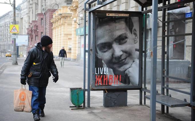 """""""Живи"""": в Москве вывесили плакат в поддержку Савченко, опубликованы фото и видео"""