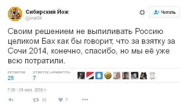 В ФСБ знову є робота: соцмережі бурхливо відреагували на рішення щодо Росії та Олімпіади (12)