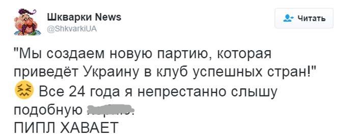 Нічого не змінилося: в соцмережах обговорюють нові партії Лещенко і Сакварелідзе (4)