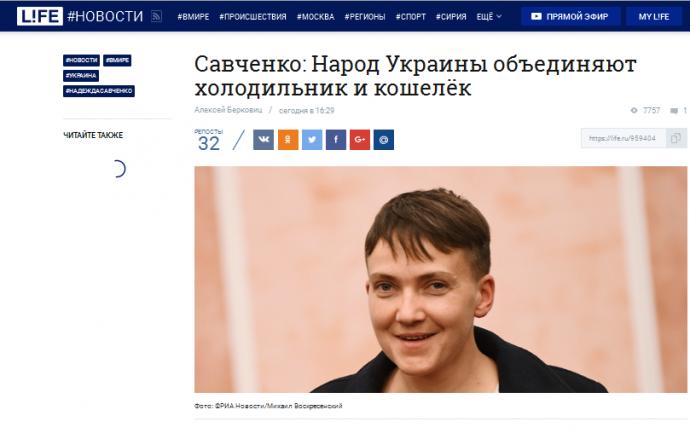 Савченко порадовала Россию жесткой критикой Украины: появилось видео (1)