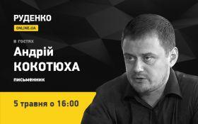 Писатель Андрей Кокотюха - в эфире ONLINE.UA (видео)