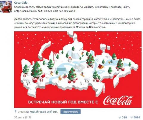 Coca-Cola извинилась перед россиянами и