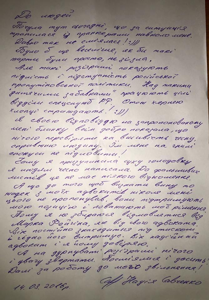 Савченко поддержала своего адвоката: Марк, ты дурак? (1)