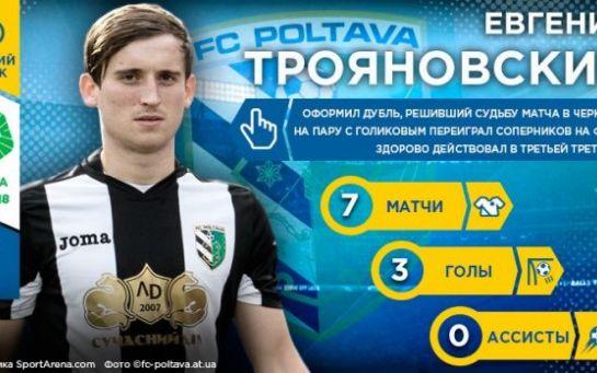 Євген Трояновський — герой сьомого туру Першої ліги