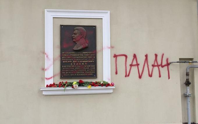 В Крыму на доске в память о Сталине написали про него всю правду: появилось фото