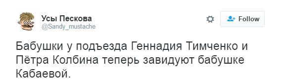 """Багата бабуся """"коханки Путіна"""" підірвала соцмережі (7)"""