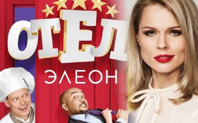 Вгосударстве Украина запретили кпоказу сериал «Отель Элеон»