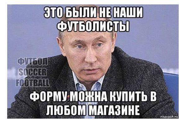 В соцсетях высмеяли вылет России с Евро-2016: опубликованы фотожабы (19)
