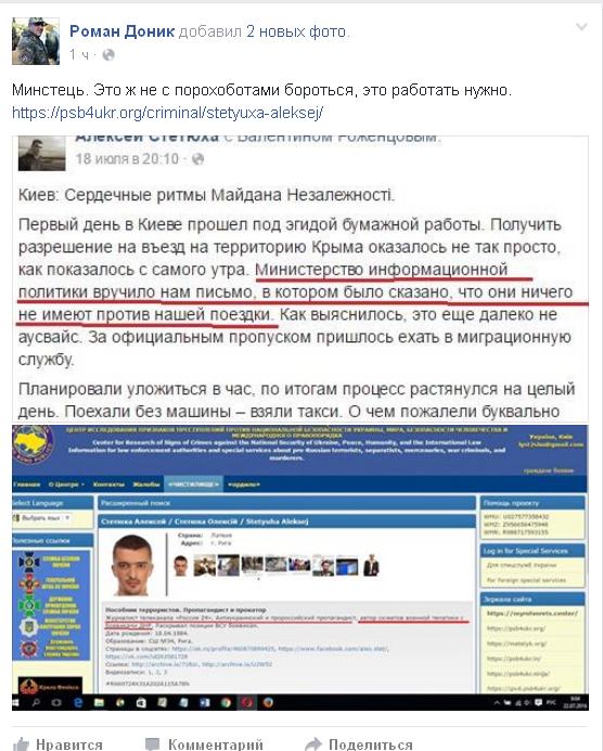 Скандал: в зону АТО пустили пропагандистів Путіна, поплічників бойовиків (1)