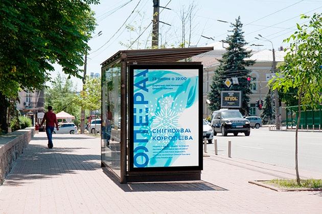 Скандальный дизайнер Лебедев создал новый логотип для Киевской оперы, который никто не заказывал: фото (2)