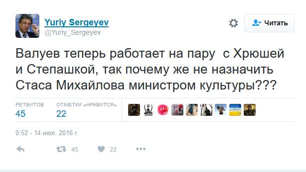 Український дипломат запропонував Путіну працевлаштувати Стаса Михайлова (1)