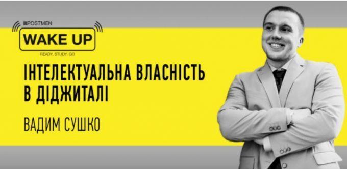 Вадим Сушко: Интеллектуальная собственность в диджитал - эксклюзивная трансляция на ONLINE.UA