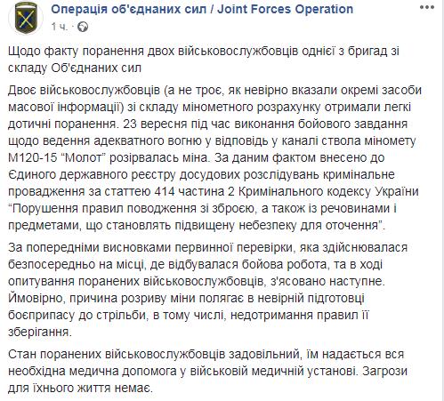 """Взрыв """"Молота"""" в районе ООС: в штабе назвали причины (1)"""