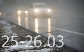 Прогноз погоды на выходные дни в Украине - 25-26 марта