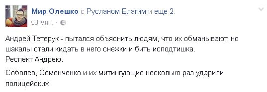 Спешат и хотят крови: соцсети резко высказались о стычках в центре Киева (6)