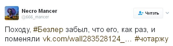 """Бывший главарь ДНР жестко прошелся по """"берущему Киев"""" Захарченко (2)"""