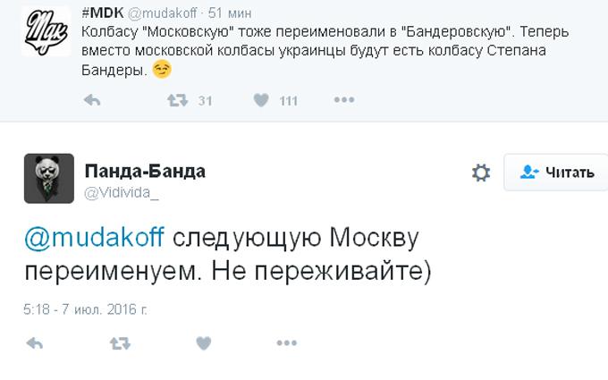 Дивні ці росіяни: в соцмережах коментують появу проспекту Бандери в Києві (5)