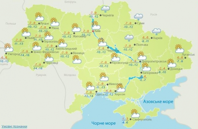 Погода на сьогодні: в Україні місцями сніг, температура від -1 до -9 (1)