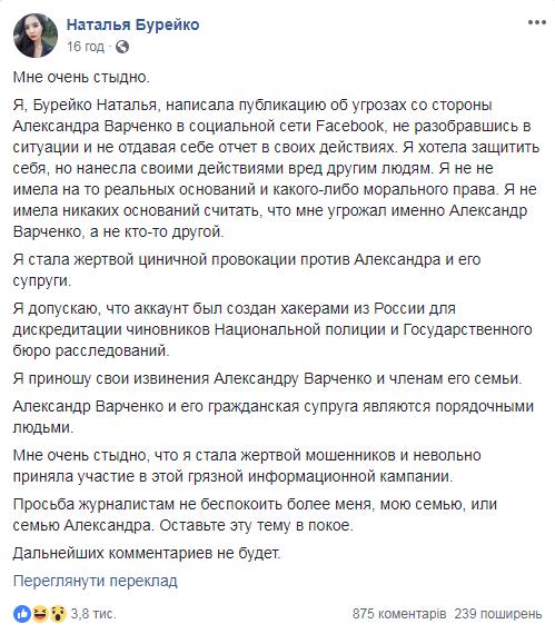 Студентка призналась, что оклеветала сотрудника Нацполиции (1)